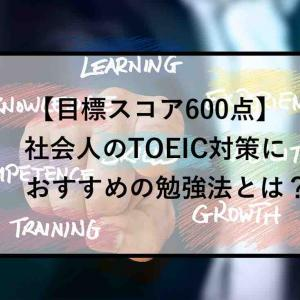 【TOEIC目標スコア600点】社会人に必要な勉強法を解説します!