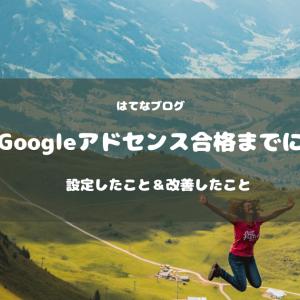 【はてなブログ】googleアドセンス21回目で合格するまでの道のり。設定した項目と改善したこと。