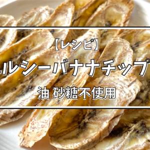 油、砂糖不使用!オーブンで揚げないバナナチップス