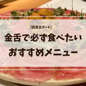 記念日デートにぴったり!金舌に行ったら必ず食べたいおすすめメニュー【口コミ】