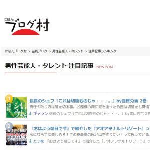 にほんブログ村の注目記事で第一位を獲得『男性芸能人・タレント部門』