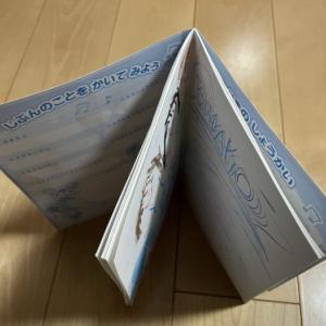 新しいノートをど真ん中から使い始める娘の才能は天才か馬鹿なのか?