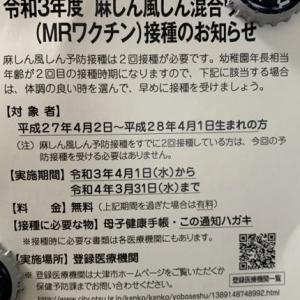 【予防接種】麻しん風しん混合のMRワクチン注射を早く打ちたがる娘