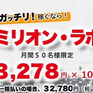 リモートビジネスの始め方『ミリオン・ラボ』を購入する前に北澤 仁の噂と詳細を検証