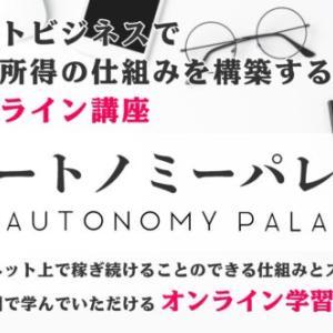 オートノミーパレスリーベを購入する前に相澤 孝信の噂と詳細を検証