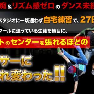 27日間ヒップホップダンス上達プログラムを購入する前に伊集 武蔵の噂と詳細を検証