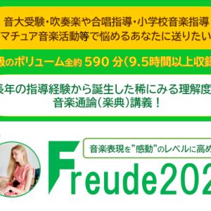 Freude2020を購入する前に田中 秀一の噂と詳細を検証