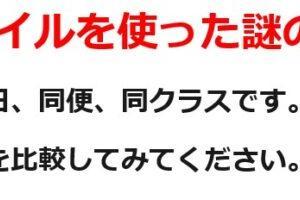 11point(イレブンポイント)ANAマイル(謎のルートの作り方)を購入する前に高橋 泰一郎の噂と詳細を検証