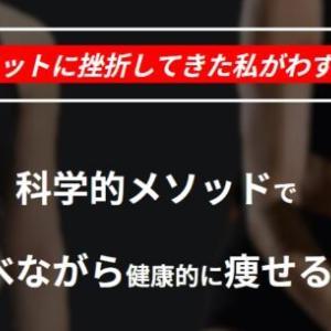 60日ダイエットプログラム低価格版を購入する前に中村 祐太郎の噂と詳細を検証