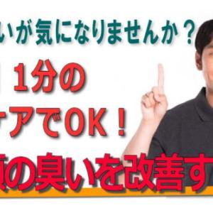 フケ・頭の臭いを改善する方法!1日1回1分の楽ちんケアでOK!を購入する前に鈴木 和弘の噂と詳細を検証