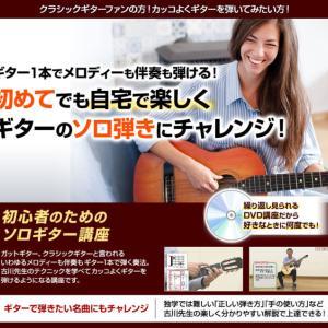 古川先生が教える初めてのソロギター講座3弾セットを購入する前に株式会社 Good Appealの噂と詳細を検証