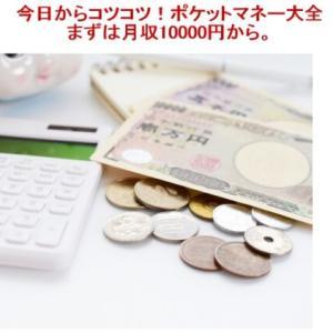 今日からコツコツ!ポケットマネー大全を購入する前に加藤 誠の噂と詳細を検証