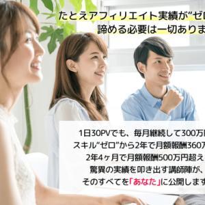 アクティベート3ヶ月払い・銀行振込:17400円(d04)を購入する前に有限会社スリービーコンサルティングの噂と詳細を検証
