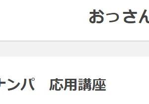 おっさん流ナンパ 応用講座を購入する前に大瀧 恒治の噂と詳細を検証