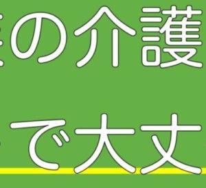 よし!家族の介護はコレで大丈夫!!を購入する前に福田 隆昭の噂と詳細を検証