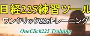 【日経225練習ツール】 ワンクリック225トレーニングを購入する前に吉崎 佐次郎の噂と詳細を検証