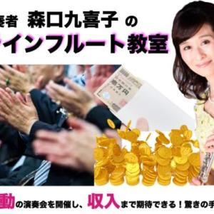 森口九喜子のオンラインフルート教室(フルート無し)を購入する前にハッピーエッセンス株式会社の噂と詳細を検証