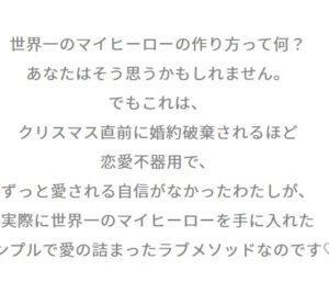 【3ヵ月パーソナルコース】より深く『愛され3ステップ婚活マンツーマン塾』を購入する前に飯田 京子の噂と詳細を検証