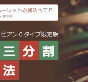 ルーレット必勝法 マカオ・ヨーロピアン0タイプ限定版 数字三分割暗記法を購入する前に斉藤 幹雄の噂と詳細を検証