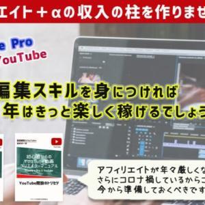 初心者からのYouTube動画クリエイターマニュアル を購入する前にサクリエ有限責任事業組合の噂と詳細を検証