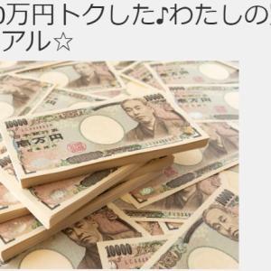 ☆3000万円トクした♪秘密のお買い物マニュアル☆を購入する前に神出 真一の噂と詳細を検証
