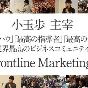 Frontline Marketing Clubを購入する前にFrontline Marketing Japan 株式会社の噂と詳細を検証