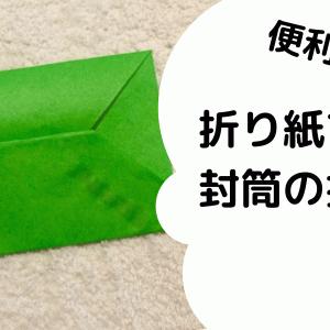 【便利で簡単】こどもと一緒に作れる!折り紙で作る封筒の折り方