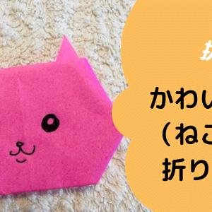 折り紙でかわいい猫(ねこ)の折り方!こどもと一緒に作れる