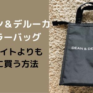 ディーン&デルーカのクーラーバッグを公式サイトよりもお得に買う方法