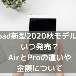 ipad新型2020秋モデルはいつ発売?AirとProの違いや金額について