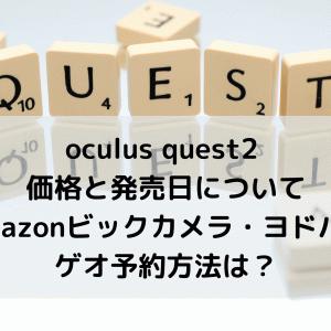 oculus quest2 価格と発売日についてAmazonビックカメラ・ヨドバシ・ゲオ予約方法は?