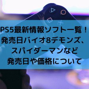 ps5最新情報ソフト一覧!発売日バイオ8デモンズ、スパイダーマンなど