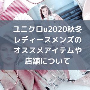 ユニクロu2020秋冬レディースメンズのオススメアイテムや店舗について