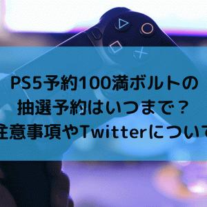 PS5予約100満ボルトの抽選予約はいつから?注意事項やTwitterについて