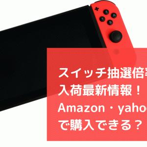 スイッチ抽選倍率や入荷最新情報!Amazon・yahoo・楽天で購入できる?