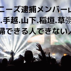 ジャニーズ逮捕メンバー山口.田中.手越.山下.稲垣.草彅!復帰できる人できない人