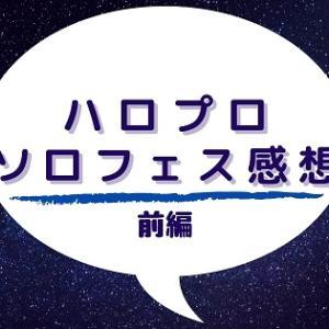 ハロプロ ソロフェス感想~前編~