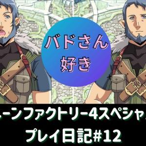 ルーンファクトリー4SP #12 バドさんが好き!