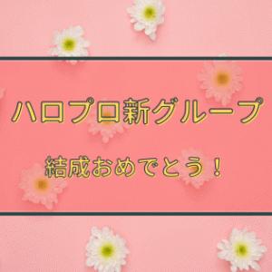 ハロプロ新グループ結成!