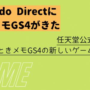 ニンダイにときメモGS4情報きた!任天堂公式サイトに新情報も!