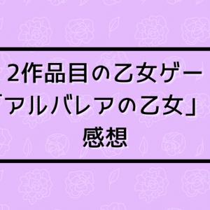 1998年に発売された「アルバレアの乙女」をプレイ!