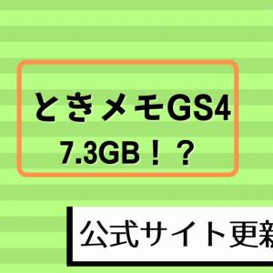 ときメモGS4、乙女ゲーで7.3GB!?(&公式サイト更新きたよ)