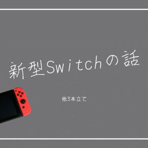 新型switchの話/ブログデザイン変更/ルンファ5の話