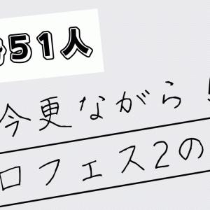 ハロプロ ソロフェス2、総勢51人分感想
