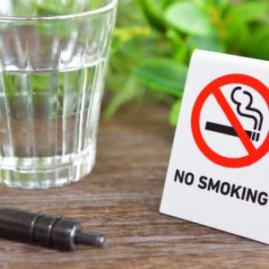 【雑記】禁煙30年 ≒ 850万円以上に化けるか?