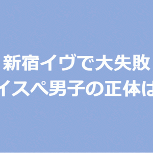 女一人で相席屋へ行って大失敗【新宿イブでイケメン男性と…】