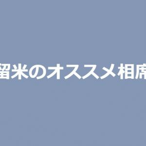 福岡県久留米市でオススメ相席屋2選!