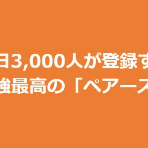 【延べ4,700万人がマッチング】600万人が利用するペアーズは最強の出会いツール