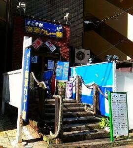 横須賀  海軍カレー館