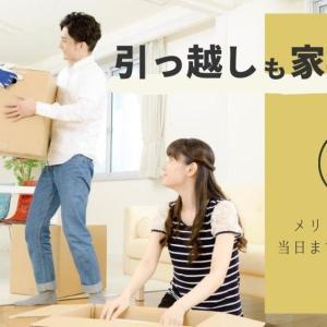引っ越しの準備や片づけには家事代行サービス【メリット5つを解説】